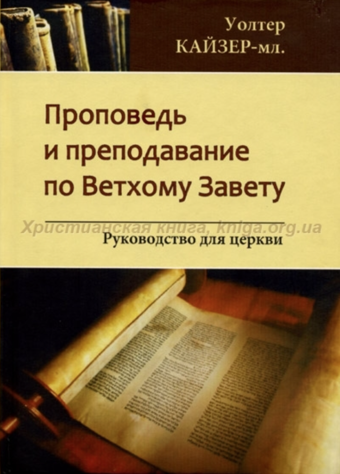 Проповедь и преподавание по Ветхому Завету: Руководство для Церкви, Уолтер Кайзер-мл