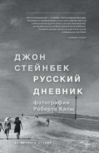 Русский дневник, Стейнбек Джон