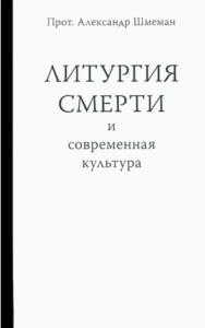 Литургия смерти и современная культура, Шмеман Александр