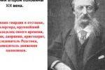 В. А. Пашков в Российской Академии наук.