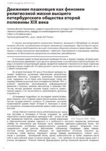 Движение пашковцев как феномен в религиозной жизни высшего петербургского общества второй половины XIX века.