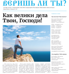 """Газета """"Веришь ли ты"""",№4(53) 2019 г."""