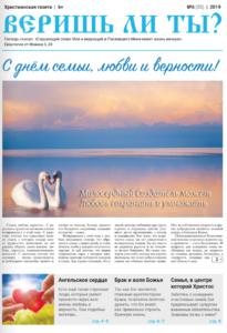 """Газета """"Веришь ли ты"""", №6(55), 2019"""