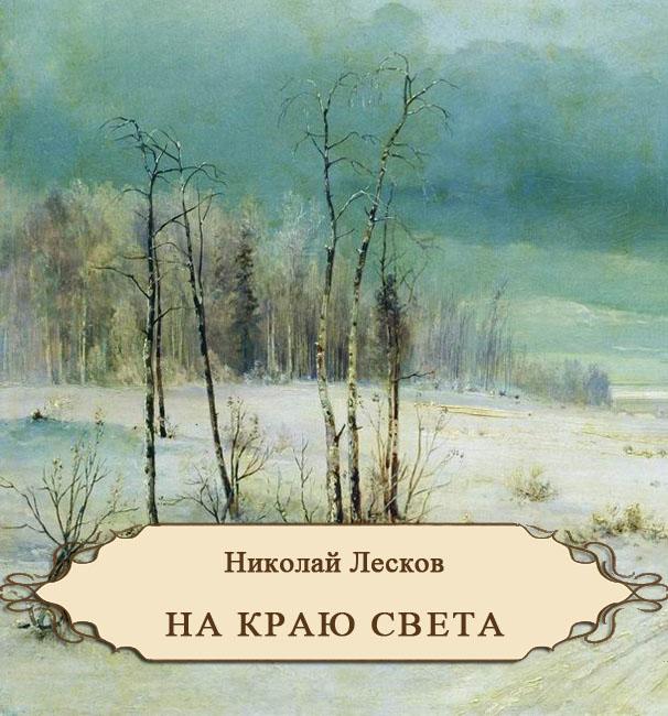 На краю света, Н. С. Лесков