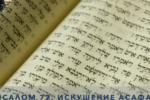 Искушение Асафа. Псалом 72.