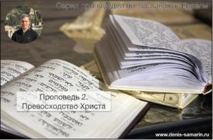Послание к Евреям. Проповедь 2. Превосходство Христа