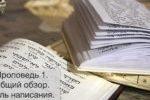 Послание к Евреям. Проповедь 1. Введение. Цель написания.