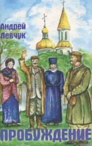 Пробуждение, Христианские рассказы Андрея Левчука
