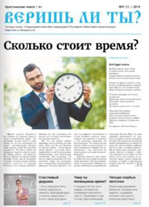 """Газета """"Веришь ли ты"""", №9(58), 2019"""