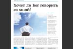 """Газета """"Веришь ли ты"""", №10 (59), 2019"""
