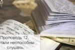 Послание к Евреям. Проповедь 12. Стали неспособны слушать.