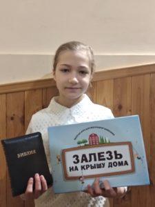 """Первые получатели Библий по программе """"Дети читают Библию"""""""