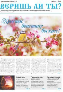 """Газета """"Веришь ли ты"""", №3(63), 2020"""