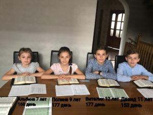 Дети читают Библию