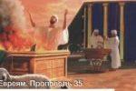 Послание к Евреям. Проповедь 35. Жертвы, угодные Богу