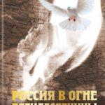 Новая книга о пятидесятничестве в России, в которой упоминается об истории ЕХБ