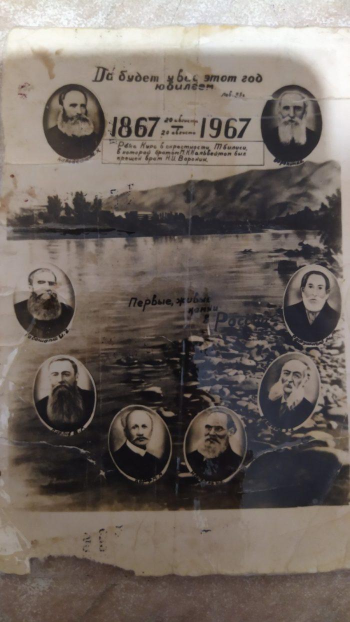 100 лет евангельско-баптистского движения