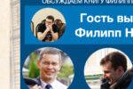 Жизнь и служение В. А. Пашкова, Никитин Филипп. Книжный подкаст.