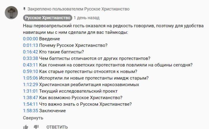 Академический исследователь о русских баптистах