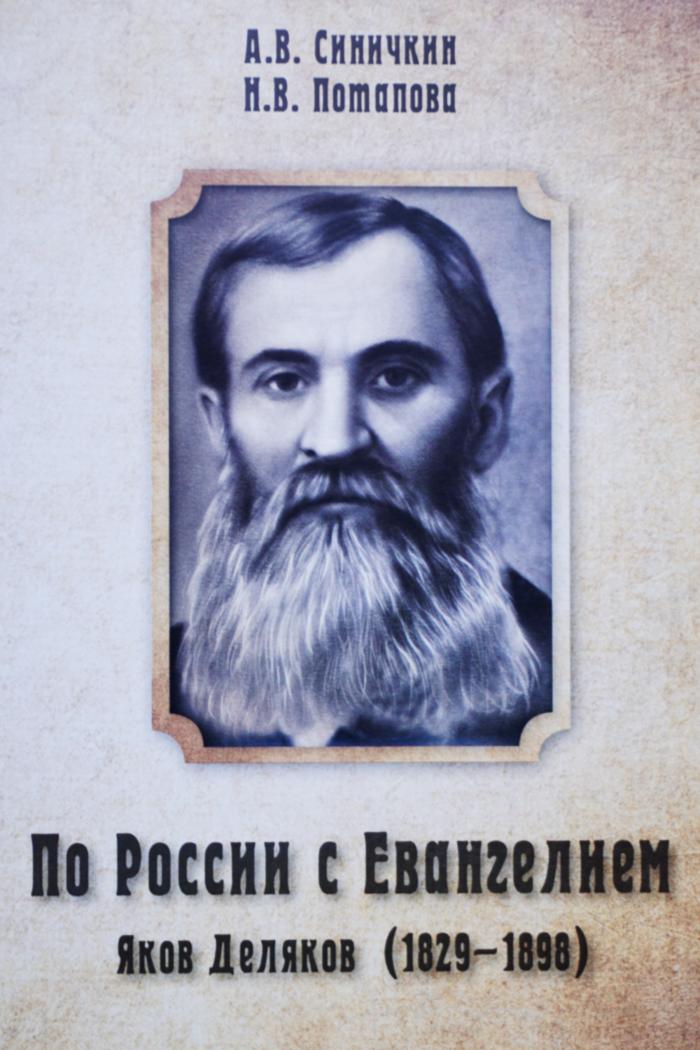 Биография Я. Д. Делякова